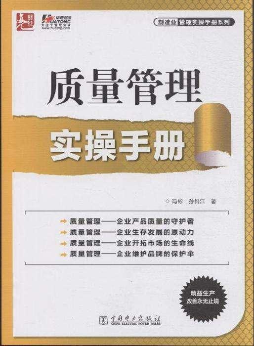 质量管理手册