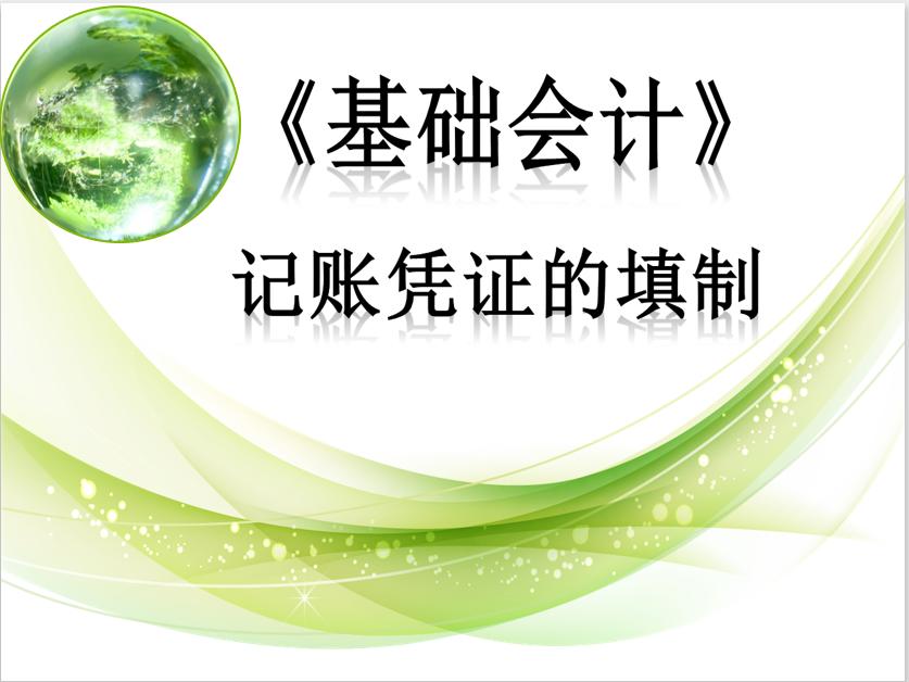 广东省创新杯说课大赛财经类一等奖作品:《记账凭证的填制》说课课件