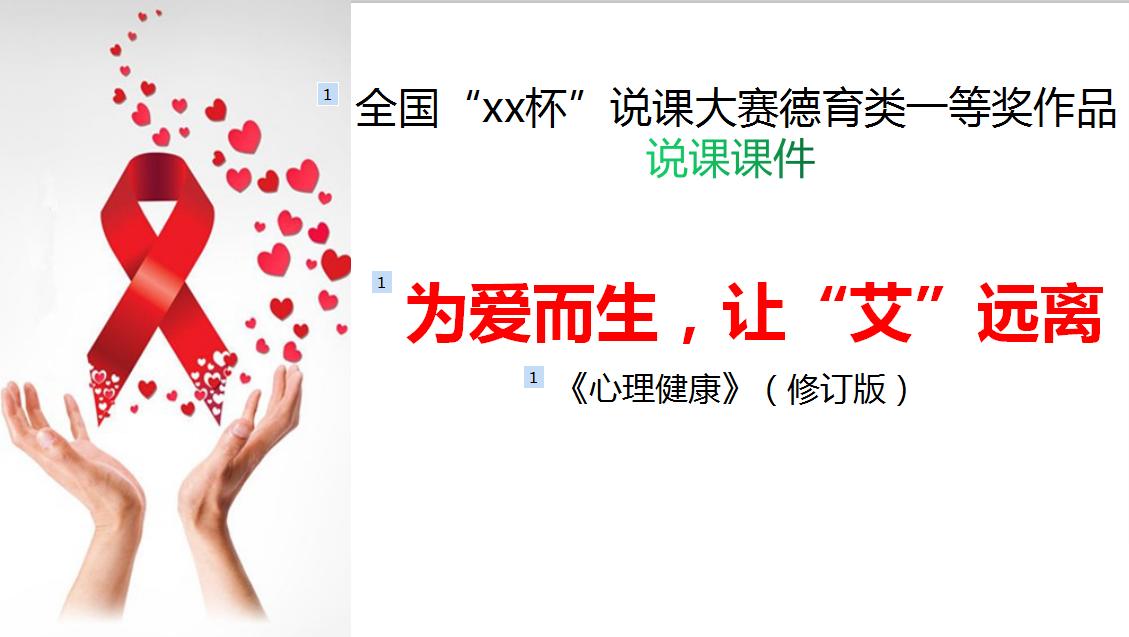 """全国""""xx杯""""说课大赛德育类一等奖作品:《为爱而生,让""""艾""""远离》说课课件(共1套打包)(共1套打包)"""